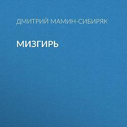 Дмитрий Мамин-Сибиряк - Мизгирь