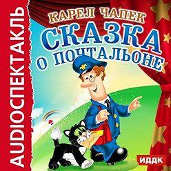 Карел Чапек - Сказка о почтальоне (спектакль)