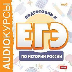 Коллектив авторов - Курсы «Подготовка к ЕГЭ по истории России»