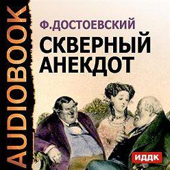 Федор Достоевский - Скверный анекдот