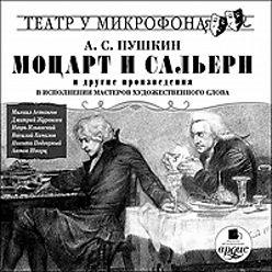 Александр Пушкин - «Моцарт и Сальери» и другие произведения в исполнении мастеров художественного слова