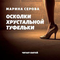 Марина Серова - Осколки хрустальной туфельки