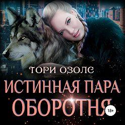 Тори Озолс - Истинная пара оборотня