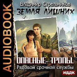 Владимир Стрельников - Опасные тропы. Рядовой срочной службы