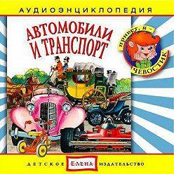 Неустановленный автор - Автомобили и транспорт