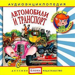 Unidentified author - Автомобили и транспорт