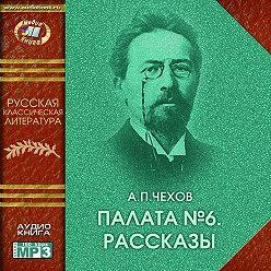 Антон Чехов - Палата № 6 (сборник рассказов)