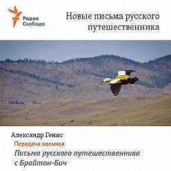 Александр Генис - Письма русского путешественника с Брайтон-Бич