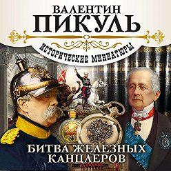 Валентин Пикуль - Битва железных канцлеров (сборник)