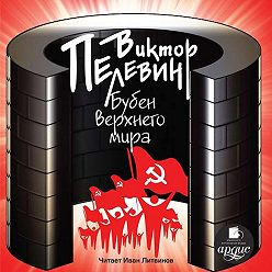 Виктор Пелевин - Бубен Верхнего мира