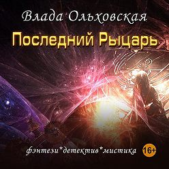 Влада Ольховская - Последний рыцарь