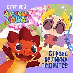 Олег Рой - Страна великих подвигов