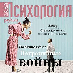 Сергей Калинин - Свободны вместе. Пограничные войны