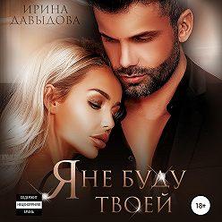 Ирина Давыдова - Я не буду твоей