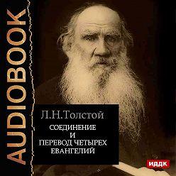 Лев Толстой - Соединение и перевод четырех Евангелий
