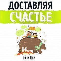 Роман Сергеев - Доставляя счастье. Тони Шей. Обзор