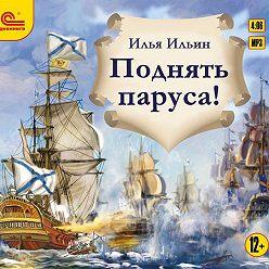 Илья Ильин - Поднять паруса!