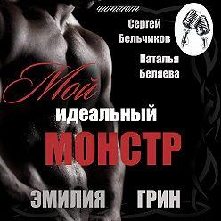 Эмилия Грин - Мой идеальный монстр