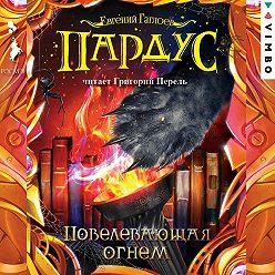 Евгений Гаглоев - Пардус. Повелевающая огнем