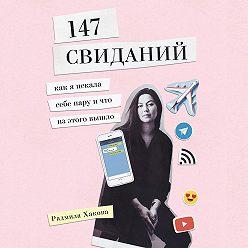 Радмила Хакова - 147 свиданий. Как я искала себе пару и что из этого вышло