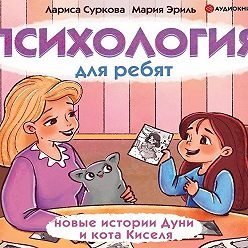Лариса Суркова - Психология для ребят. Новые истории Дуни и кота Киселя