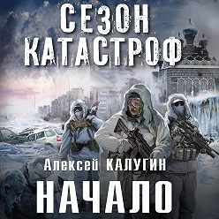 Алексей Калугин - Начало