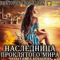 Виктория Свободина - Наследница проклятого мира