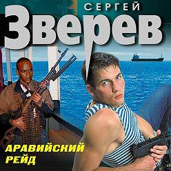 Сергей Зверев - Аравийский рейд