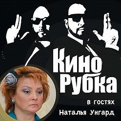 Павел Дикан - Актриса театра и кино Наталья Унгард