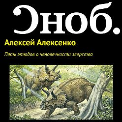 Алексей Алексенко - Пять этюдов о человечности зверства