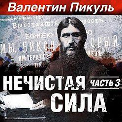 Валентин Пикуль - Нечистая сила (часть 3-я)