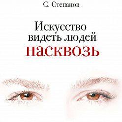 Unidentified author - Искусство видеть людей насквозь