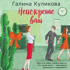 Галина Куликова - Неискренне ваш