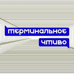 Мастридер - Терминальное чтиво. Выпуск №14