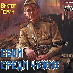 Виктор Тюрин - Свой среди чужих