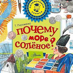 Татьяна Пироженко - Почему море солёное?