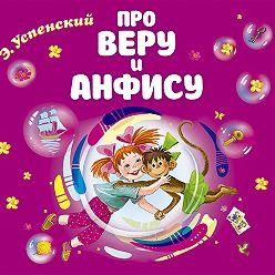Эдуард Успенский - Про Веру и Анфису
