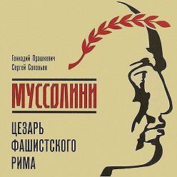 Геннадий Прашкевич - Муссолини: Цезарь фашистского Рима