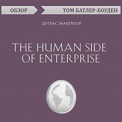 Том Батлер-Боудон - The Human Side of Enterprise. Дуглас Макгрегор (обзор)