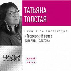Татьяна Толстая - Творческий вечер Татьяны Толстой. 22 октября 2017 года