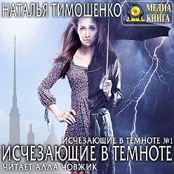 Наталья Тимошенко - Исчезающие в темноте