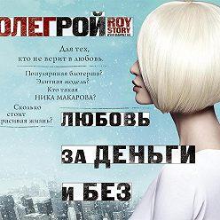 Олег Рой - Любовь за деньги и без