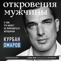 Курбан Омаров - Откровения мужчины. О том, что может не понравиться женщинам