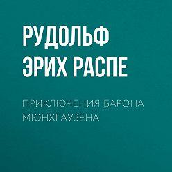 Рудольф Распе - Приключения барона Мюнхгаузена