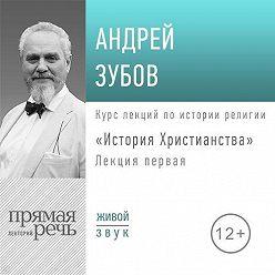Андрей Зубов - Лекция «История Христианства» День 1