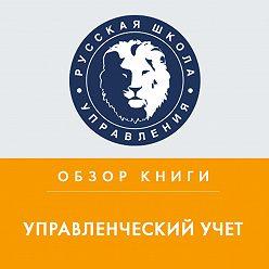 Лариса Плотницкая - Обзор книги О. Николаевой и Т. Шишковой «Управленческий учет»