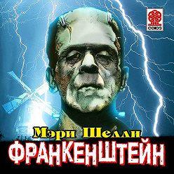 Мэри Шелли - Франкенштейн