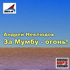 Андрей Неклюдов - За Мумбу – огонь!