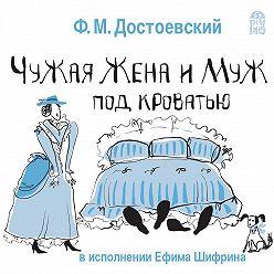 Федор Достоевский - Чужая жена и муж под кроватью