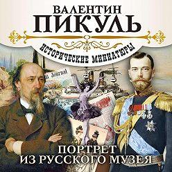 Валентин Пикуль - Портрет из русского музея
